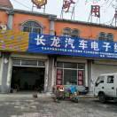 长龙汽车维修15864107083
