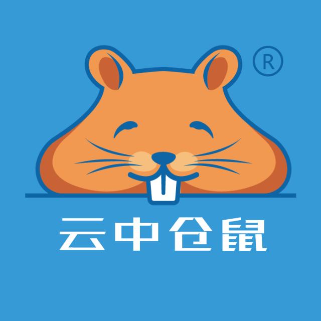 云中倉鼠 道具一站式服務平臺