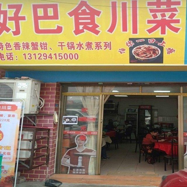 中堂焦利好巴食川菜